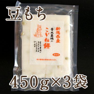 こがね餅 豆もち450g(8切れ)×3袋