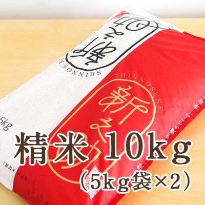 新潟産 新之助 精米10kg(5kg袋×2)