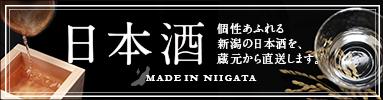 「日本酒」商品一覧ページへ