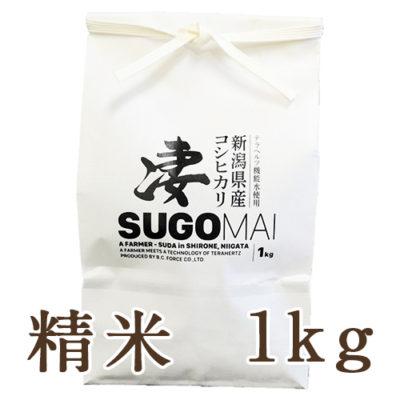 新潟産コシヒカリ「凄米」精米1kg