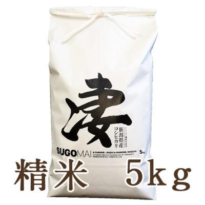 新潟産コシヒカリ「凄米」精米5kg