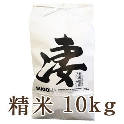 新潟産コシヒカリ「凄米」精米10kg