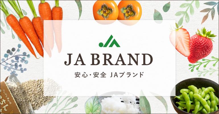 安心・安全 JAブランド特集