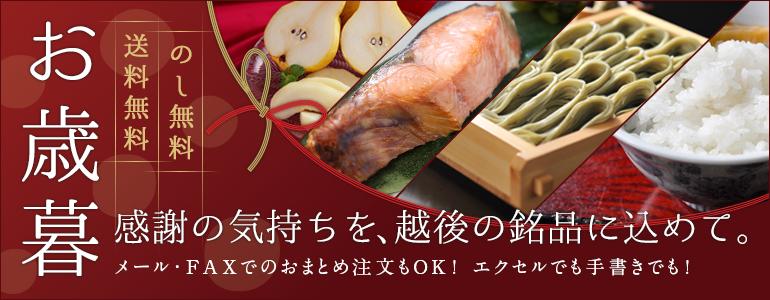 新潟直送計画の「お歳暮」 のし・包装無料!全国送料無料・込み!