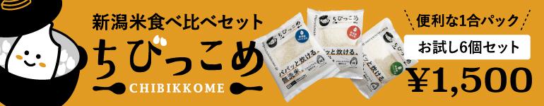 新潟米を食べ比べ!1合パックのお試し無洗米セット