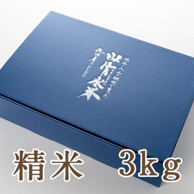 魚沼産 山清水米コシヒカリ 精米3kg(ギフト箱入)