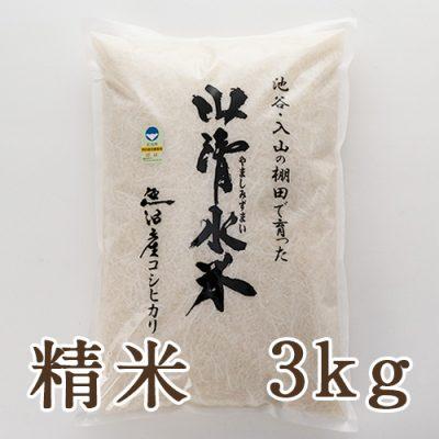 魚沼産 山清水米コシヒカリ 精米3kg