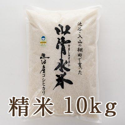 魚沼産 山清水米コシヒカリ 精米10kg