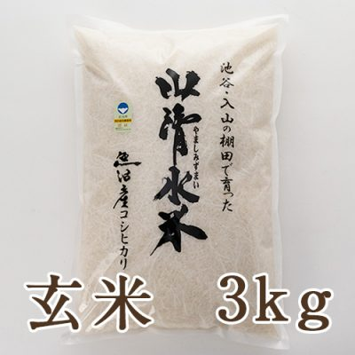 魚沼産 山清水米コシヒカリ 玄米3kg