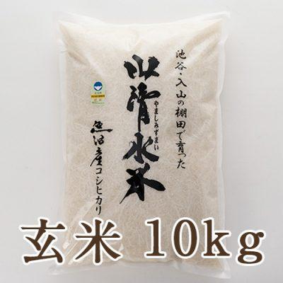 魚沼産 山清水米コシヒカリ 玄米10kg