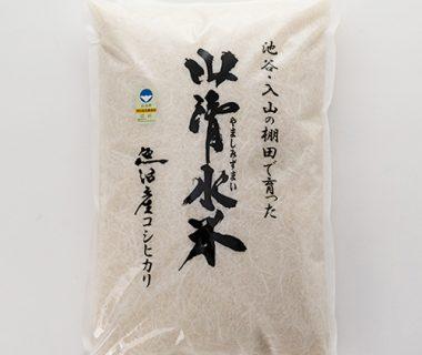 30年度米 魚沼産 棚田栽培 山清水米コシヒカリ(特別栽培米・従来品種)
