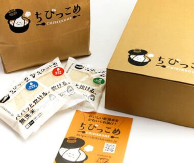 「ちびっこめ・パパッと炊ける無洗米」選べる食べ比べおまとめセット