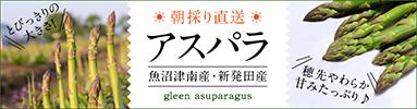 「グリーンアスパラガス」カテゴリページへ