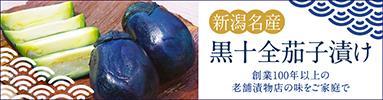 新潟の夏定番「黒十全茄子漬け」商品ページへ