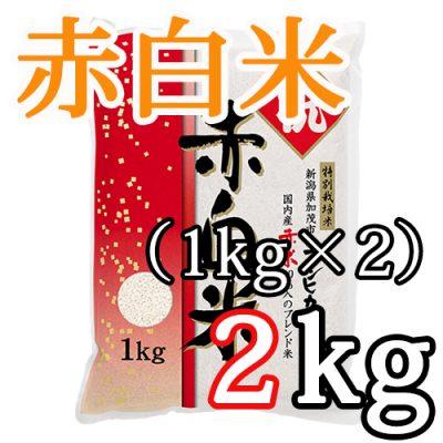 祝!赤白米 2kg(1kg×2)