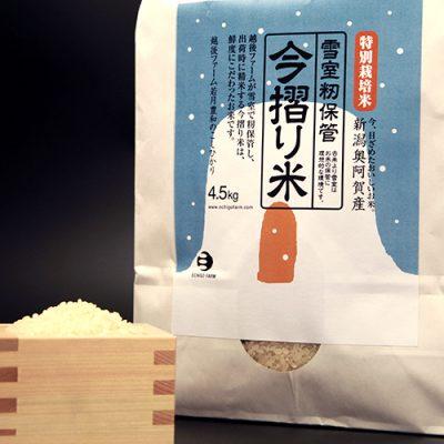 奥阿賀産特別栽培米コシヒカリ 「今摺り米」(雪室籾保管)4.5kg