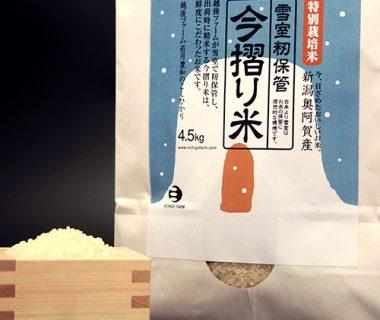 29年度米 奥阿賀産コシヒカリ 「今摺り米」(特別栽培米・雪室籾保管)