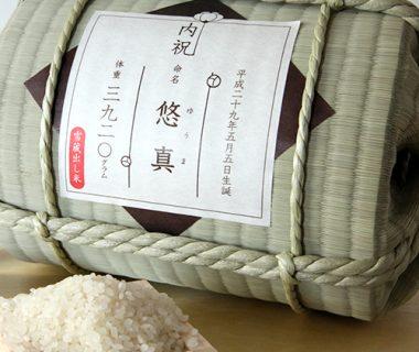 俵に入った名入れ体重米ギフト(奥阿賀産コシヒカリ)
