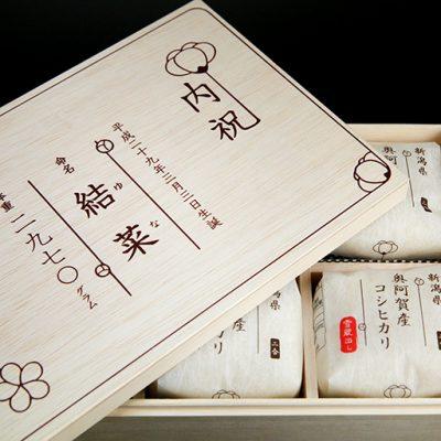 奥阿賀産コシヒカリ 出産内祝い名入れギフト(木箱・風呂敷入り) 300g(2合)×6個