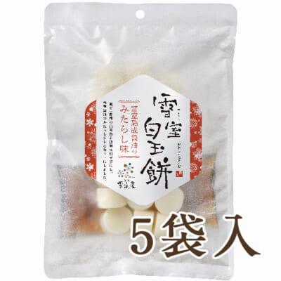 雪室貯蔵のレンジアップ白玉(みたらし味)170g×5袋入
