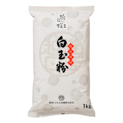 業務用 雪室貯蔵の白玉粉1kg