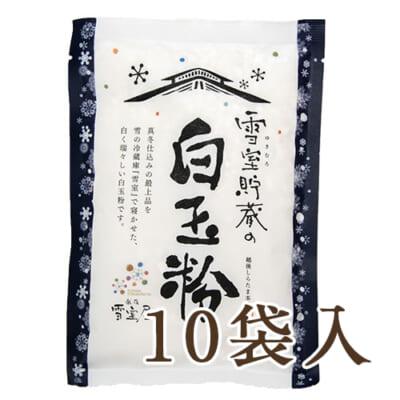 雪室貯蔵の白玉粉100g×10袋入