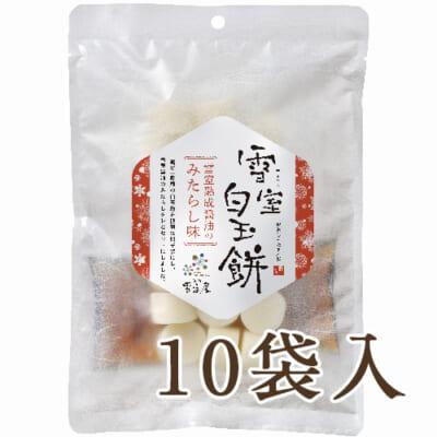 雪室貯蔵のレンジアップ白玉(みたらし味)170g×10袋入