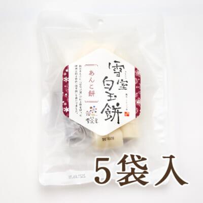 雪室貯蔵のレンジアップ白玉(あんこ餅)190g×5袋入