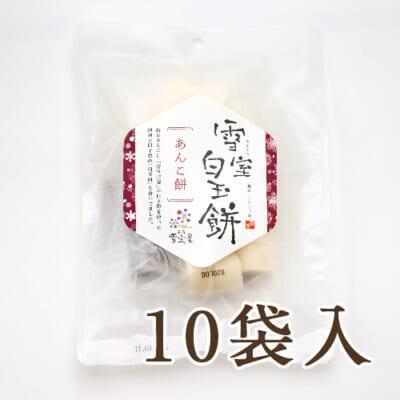 雪室貯蔵のレンジアップ白玉(あんこ餅)190g×10袋入