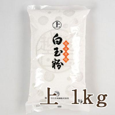 業務用(上)白玉粉 1kg