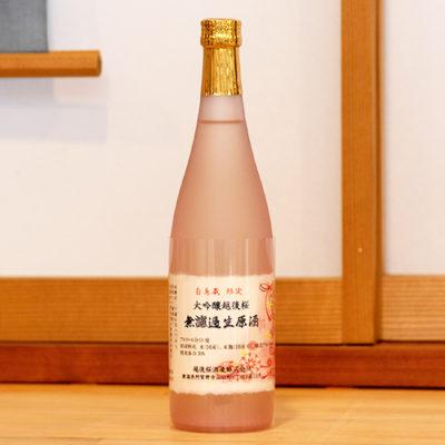 越後桜白鳥蔵 大吟醸 無濾過原酒生しぼり 720ml(4合)