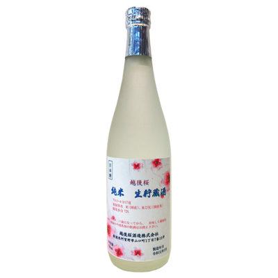 越後桜 純米 生貯蔵酒 720ml(4合)
