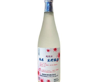 越後桜 純米 生貯蔵酒