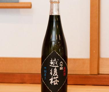 越後桜 大吟醸 生原酒
