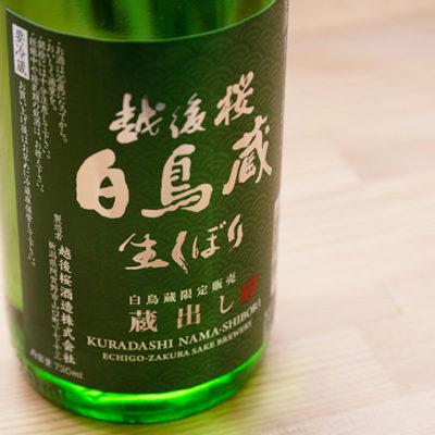 濃厚なうま味と爽やかなフレッシュ感を味わえる生酒