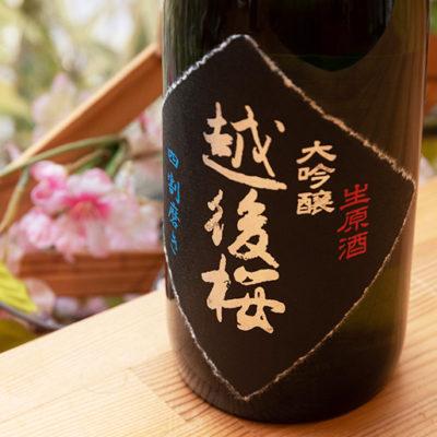 越後桜酒造が手掛ける最高峰の大吟醸