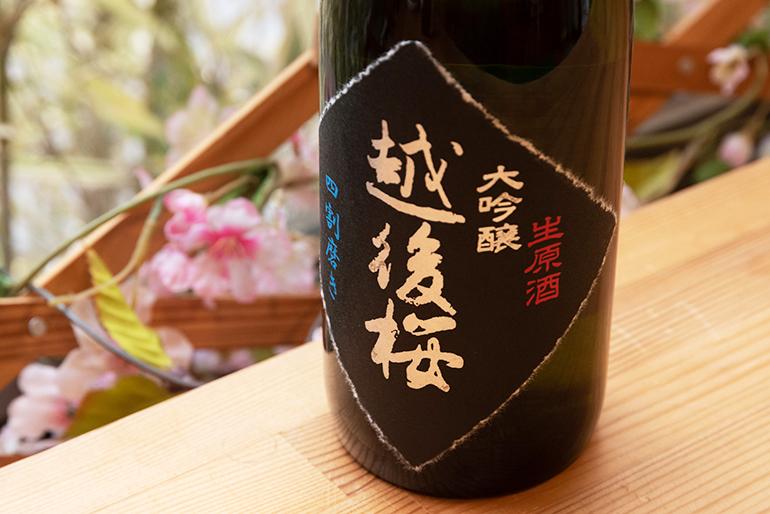 数量限定!越後桜酒造が手掛ける最高峰の大吟醸