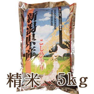 越後金四郎コシヒカリ精米5kg