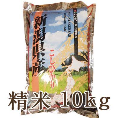 越後金四郎コシヒカリ精米10kg