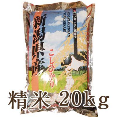 越後金四郎コシヒカリ精米20kg