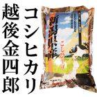 令和元年度米 新潟産 越後金四郎コシヒカリ(特別栽培米)