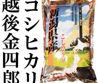 29年度米 新潟産 越後金四郎コシヒカリ(特別栽培米)