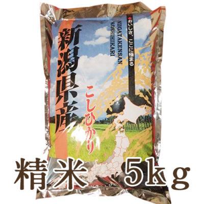 【定期購入】越後金四郎コシヒカリ精米5kg