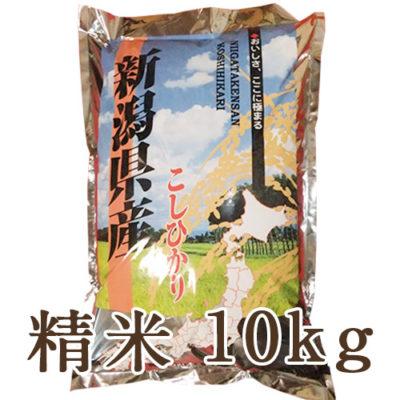 【定期購入】越後金四郎コシヒカリ精米10kg