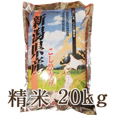 【定期購入】越後金四郎コシヒカリ精米20kg