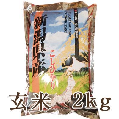 【定期購入】越後金四郎コシヒカリ玄米2kg