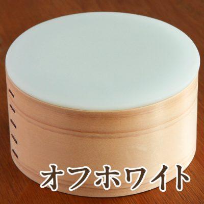 曲げ輪の器 オフホワイト(蓋・ツバなし)