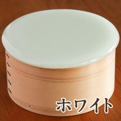 曲げ輪の器 ホワイト(蓋・ツバあり)