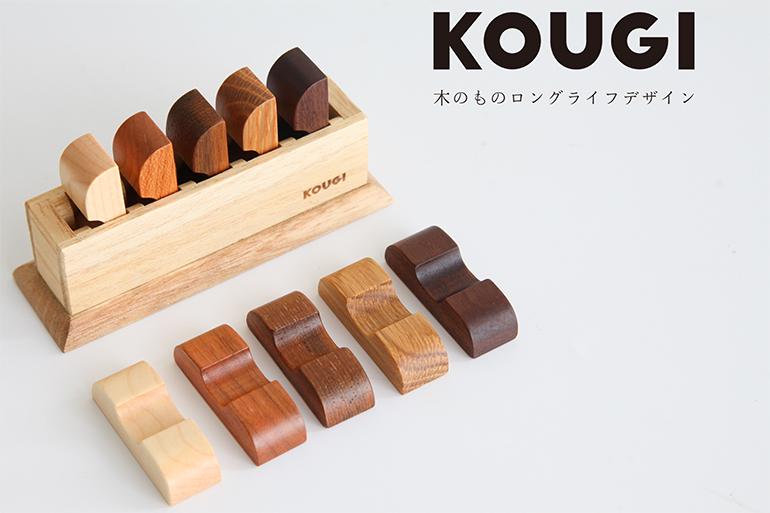 木のぬくもり溢れる雑貨を展開する「KOUGI」