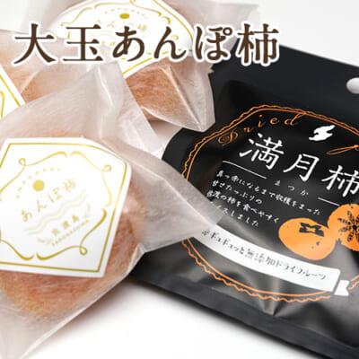 大玉あんぽ柿と満月柿のセット